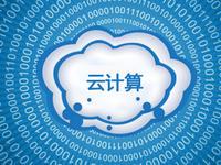 """云计算已成创新基础设施,三大暗流左右未来""""云市场"""""""