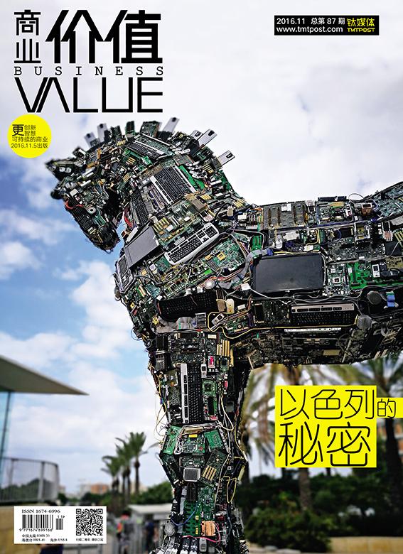 《商业价值》杂志11月刊封面