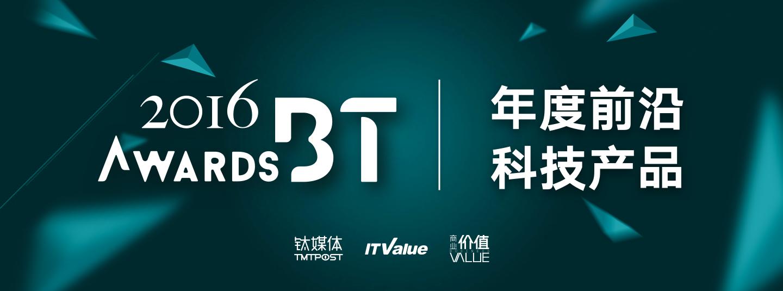 BTA2016年度前沿科技产品