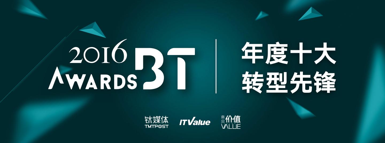 BTA2016十大转型先锋