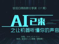 """钛坦白""""AI已来""""系列微信课第一期,让机器听懂你的声音"""