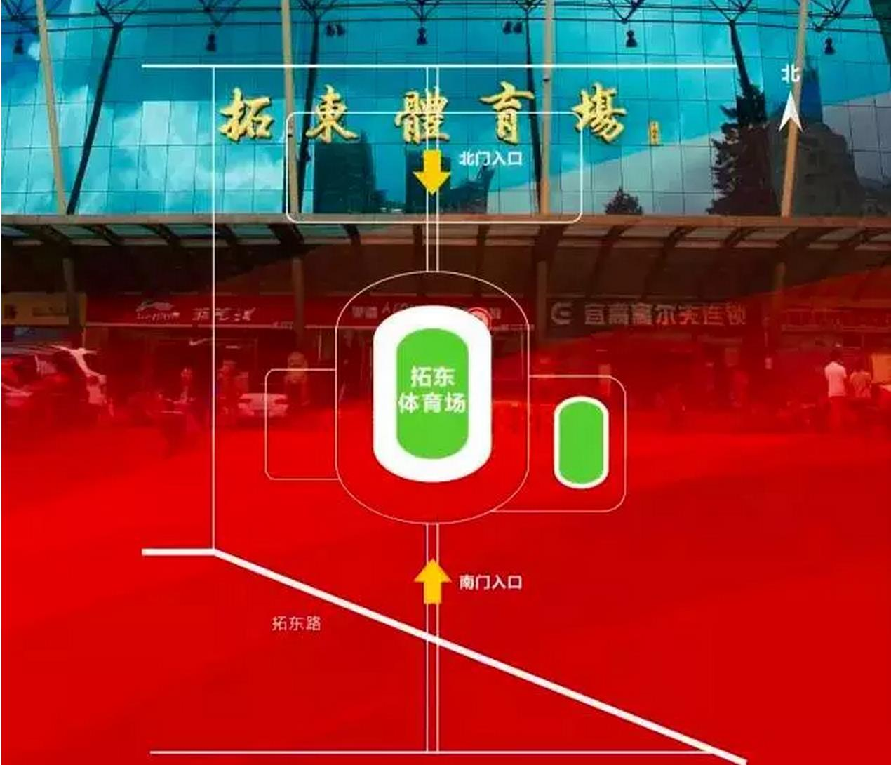 中国之队发布了昆明世预赛球迷观赛指南