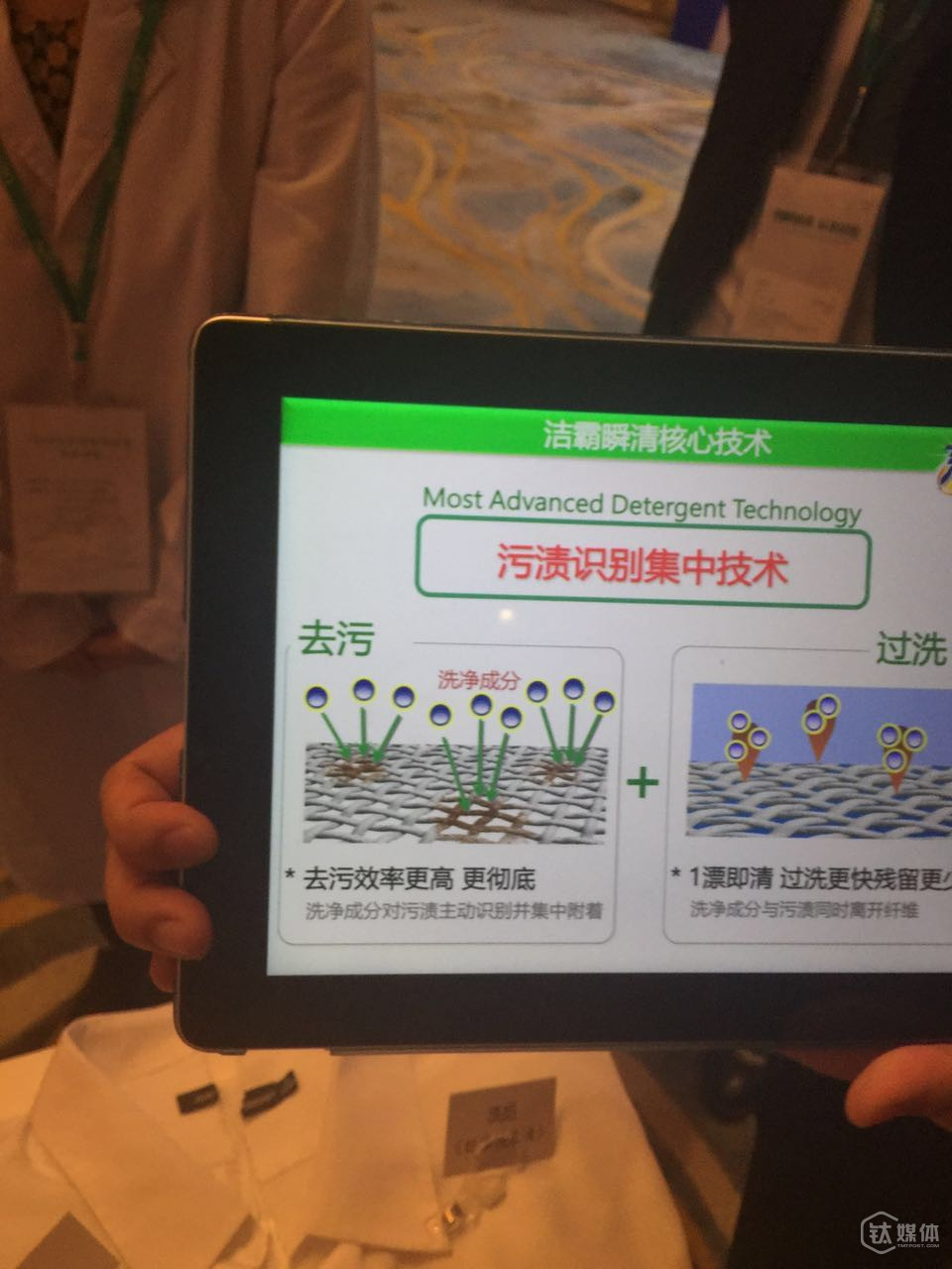 技术人员分析洗涤产品的技术特点