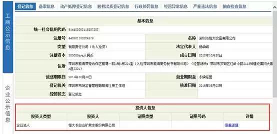 上图信息来自中国企业工商信息查询系统