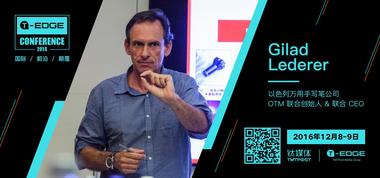 Gilad Lederer 丨以色列万用手写笔公司 OTM 联合创始人&联合 CEO