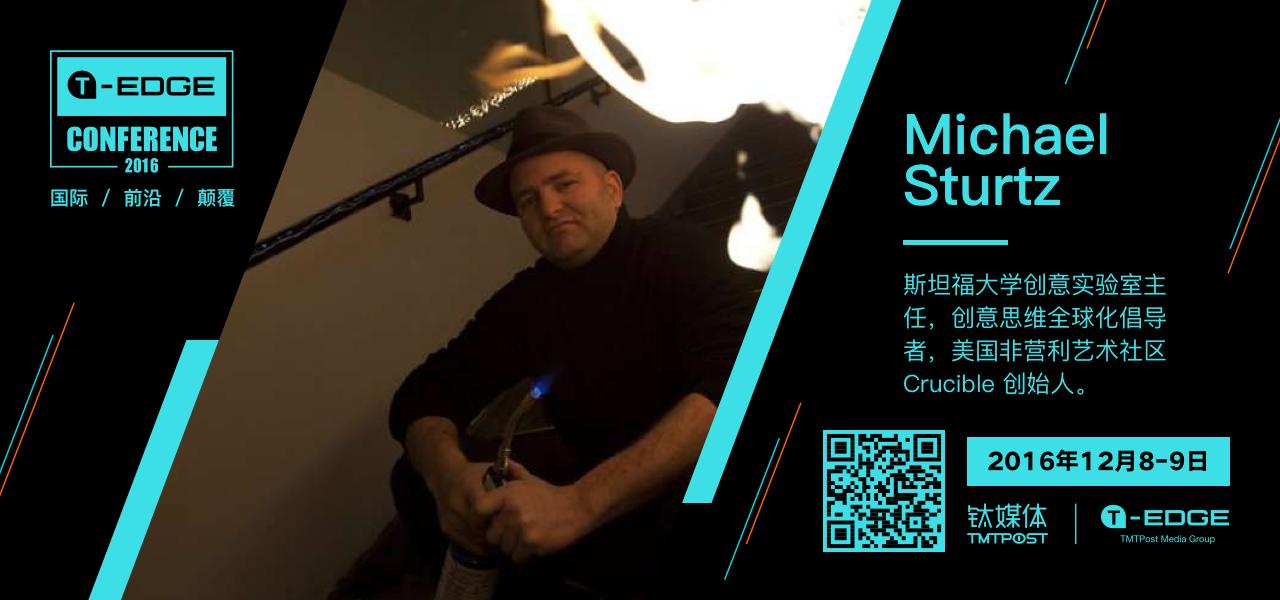 Michael Sturtz 丨斯坦福大学创意实验室主任,创意思维全球化倡导者,美国非营利艺术社区 Crucible 创始人