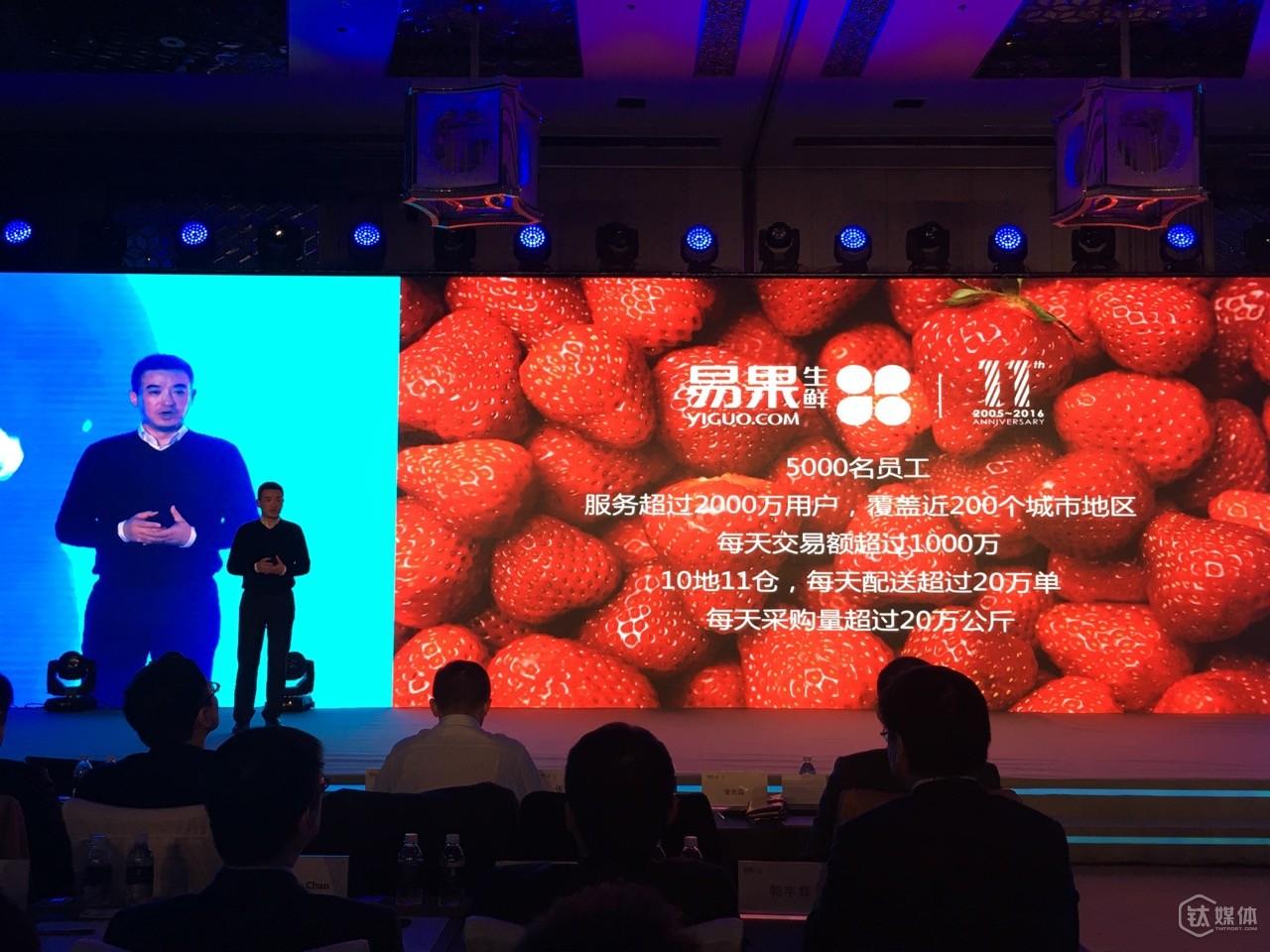 易果生鲜创始人张晔宣布获得 C+轮融资。