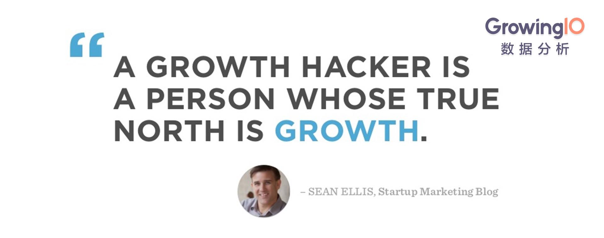 流量红利见顶之下,Sean Ellis的「增长黑客」理论能给我们哪些启示