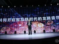 联想集团CEO杨元庆:设备+云,是联想未来二十年的战略目标