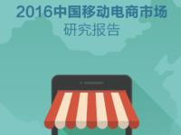 2016中国移动电商市场研究报告