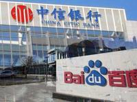【钛晨报】BAT终于都有银行了,百度旗下百信银行正式获批
