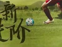 中国杯广西遇冷,王健林的这个IP会是先驱还是先烈?