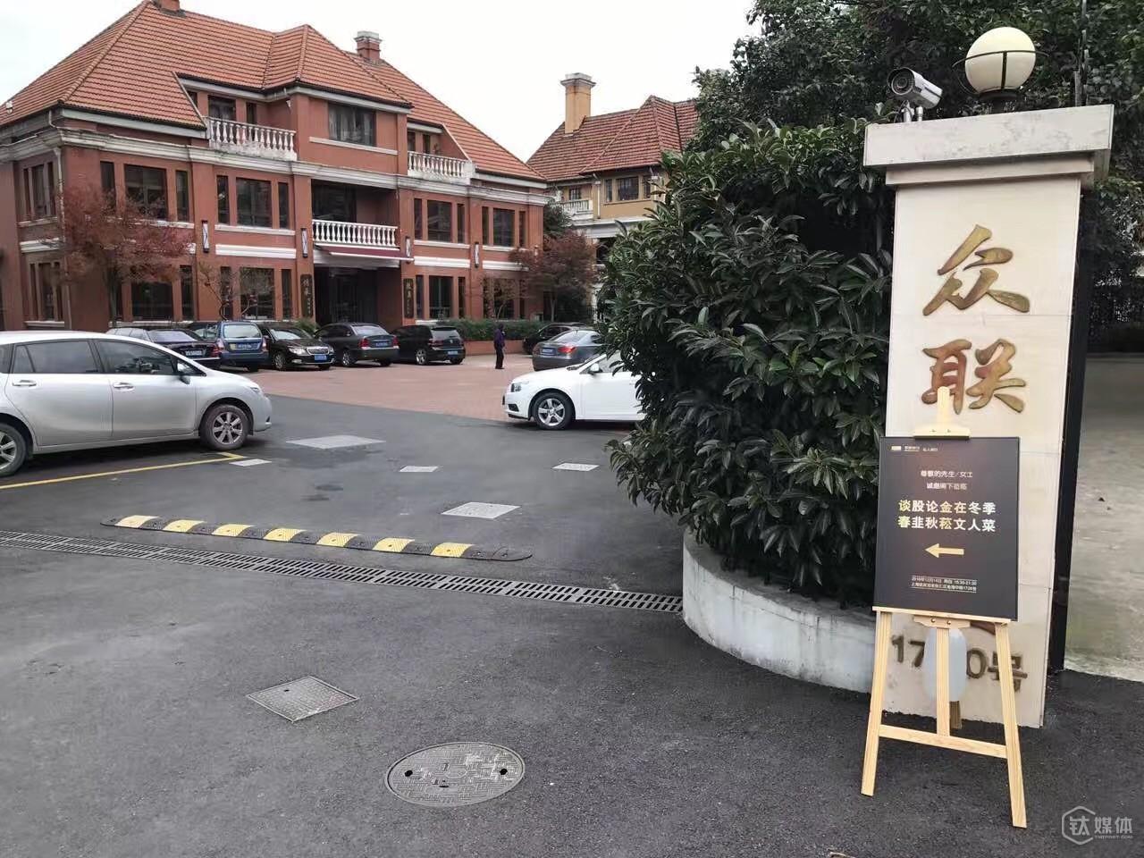 """一场最有钛度的雅集体验:在上海的老房子里品尝""""春韭秋菘"""""""