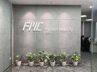 组建一年的FMC宣布新融资,首款造价30万的纯电动SUV将在年底问世