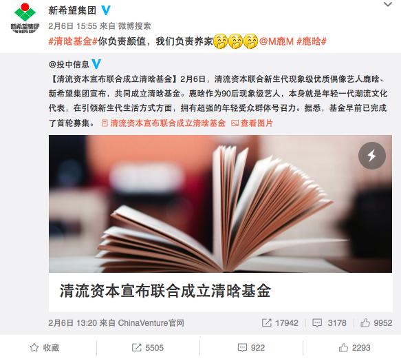 清晗基金主要投资顺应年轻一代生活方式及消费升级需求的各类早期内容制作团队、媒体及平台,关注年轻的文化内容创业者。