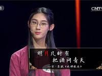 《中国诗词大会》捧红的不止是武亦姝,还有中国原创综艺