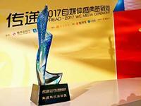 """凤凰网、一点资讯发布 """"2017 自媒体战略"""" ,钛媒体获得年度科技前瞻奖"""