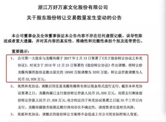 赵薇30亿收购万家文化失败,只出5亿做个小股东