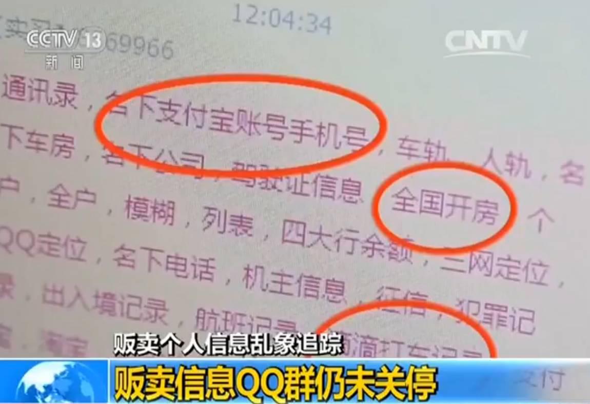 大量QQ群贩卖个人信息 腾讯称已永久封停