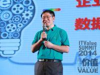 用友王文京:企业互联网化的价值首先是对商业模式的改变