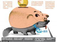 非法获利4000万,e速贷股东被逮捕|8月3日坏消息榜