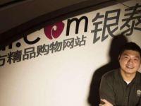 银泰集团:电子商务与品牌商共舞