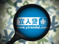 【钛晨报】银监会发布管理文件加强P2P监管,宜人贷股价应声暴跌
