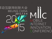 快来围观当下最火的企业级创业者吧! | MIIC2015