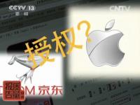 央视说:京东卖翻新iPhone,京东说:供货来源正规可靠|5月25日坏消息榜