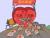 打公益的旗号搞诈骗,网络互助平台又爆丑闻|7月27日坏消息榜