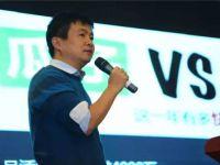 杨浩涌反思:如果两家公司不能做出差异化,合并可能变成必然