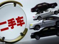 资本和政策合力之下,二手车市场可能要迎来井喷了