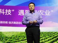 【极客公园创新大会】佳沃总裁陈绍鹏:科技点亮农业