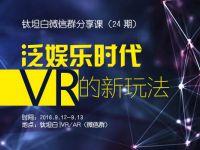 【报名】今晚,六位钛客分享VR+泛娱乐的新玩法