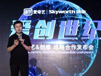"""开放端口给硬件厂商,爱奇艺龚宇称这是为了驱赶市场里的""""鲶鱼"""""""