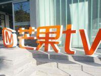 节目自嗨、人才外流,芒果TV得了什么魔怔?