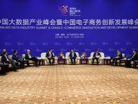 大数据产业峰会今开幕,快来看马化腾、李彦宏、刘强东领头的业内大咖们说了什么?
