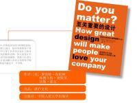 设计为何至关重要?