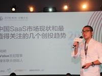 SaaS产业正在爆发,中国出现企业级软件巨头或在未来两三年