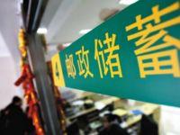 """最后一家国家银行""""邮政储蓄""""上市,净募资566亿港元,年内全球最大IPO"""
