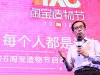 阿里CEO张勇:想让用户消磨时间,淘宝必须走向内容化、社区化