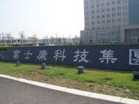 【钛晨报】郭台铭计划分拆富士康内地业务,要来A股上市了