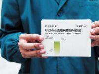 H1N1疫苗赛跑