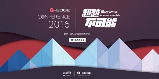 T-EDGE:T-EDGE CONFERENCE 2016